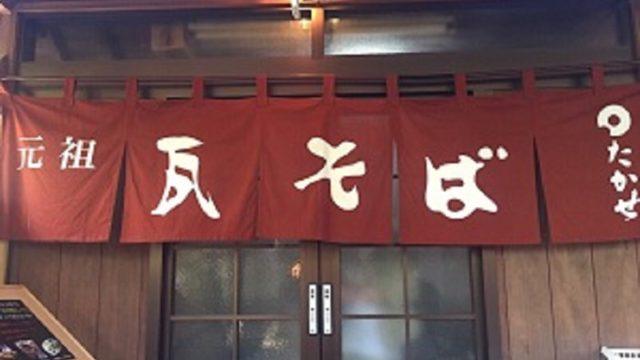 元祖瓦そば、川棚本店