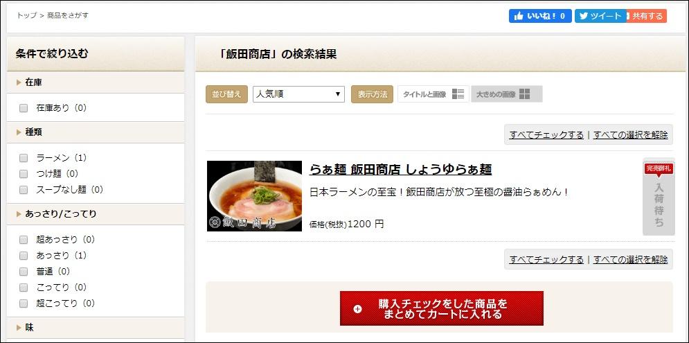 飯田商店 宅麺 お取り寄せ ラーメン