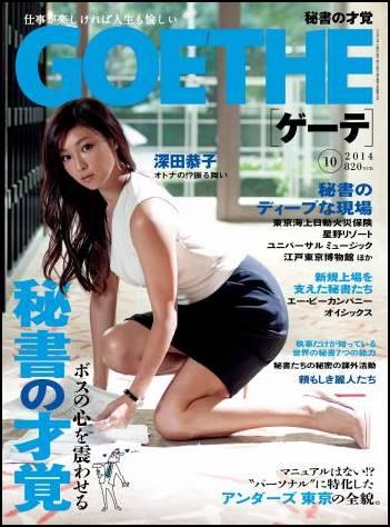 深田恭子、秘書