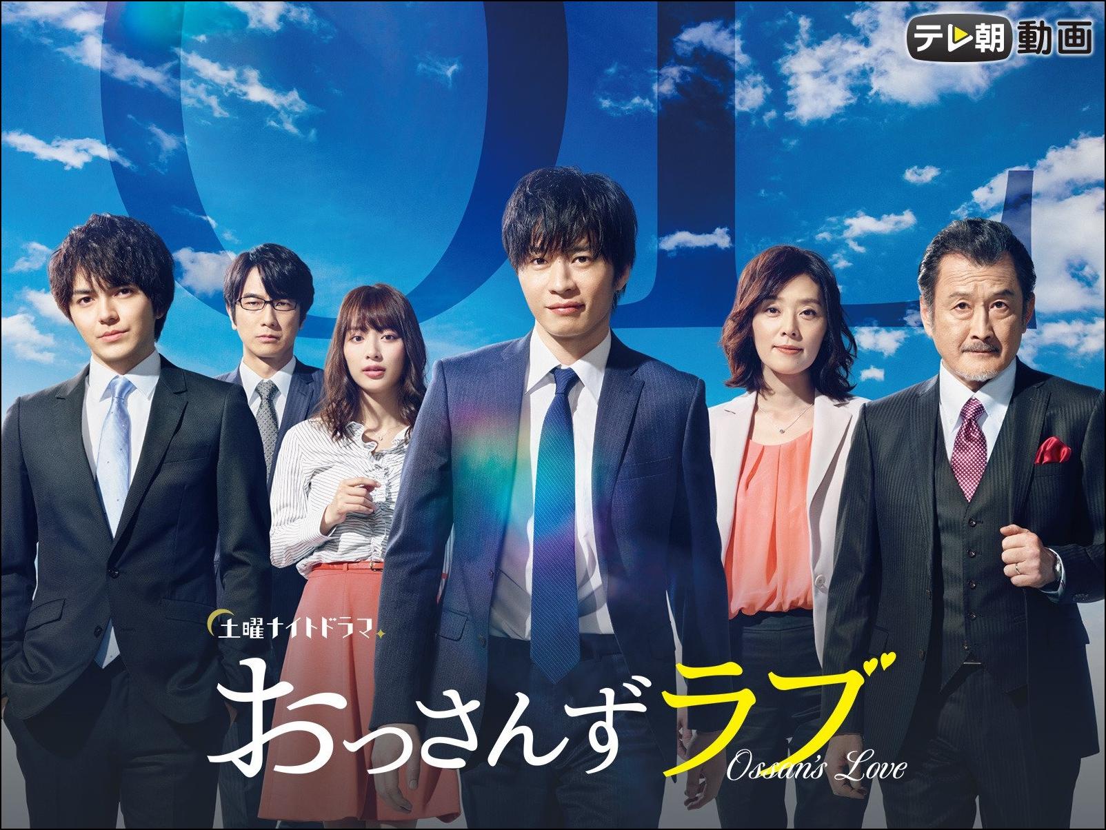田中圭の出演作品!おっさんずラブはどうやって見る?動画を安全に視聴する方法!