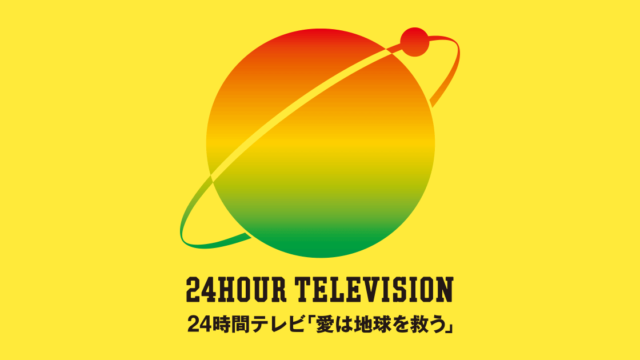 24時間テレビ 駅伝