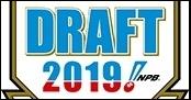 ドラフト会議2019
