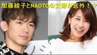 NAOTO、加藤綾子