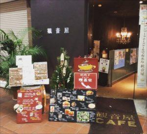 神戸 観音屋