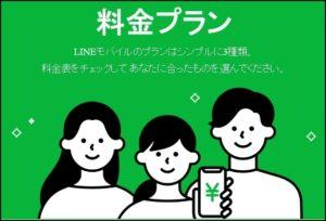 LINEモバイル、料金プラン