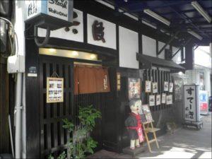 神戸 六段 外観
