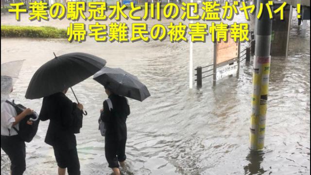 千葉県、被害状況