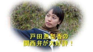戸田恵梨香、関西弁