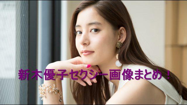 新木優子、セクシー画像