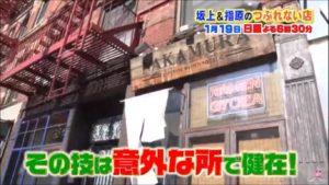 つぶれない店 中村屋 NAKAMURA