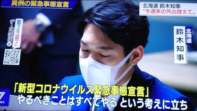 鈴木直道 総理 コロナ