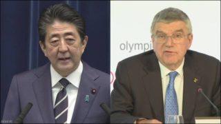安倍首相 バッハ会長 オリンピック延期 妥当 予想通り やむを得ない