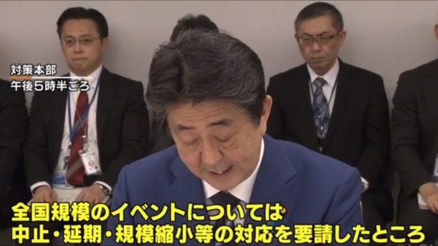 イベント自粛延長要請 高齢者 安倍総理大臣