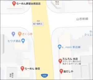 西宮 ラーメン 徹信 担々麺