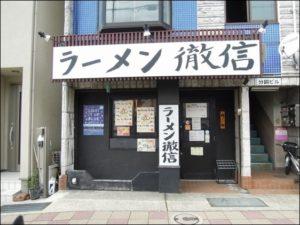 西宮 ラーメン 担々麺 徹信