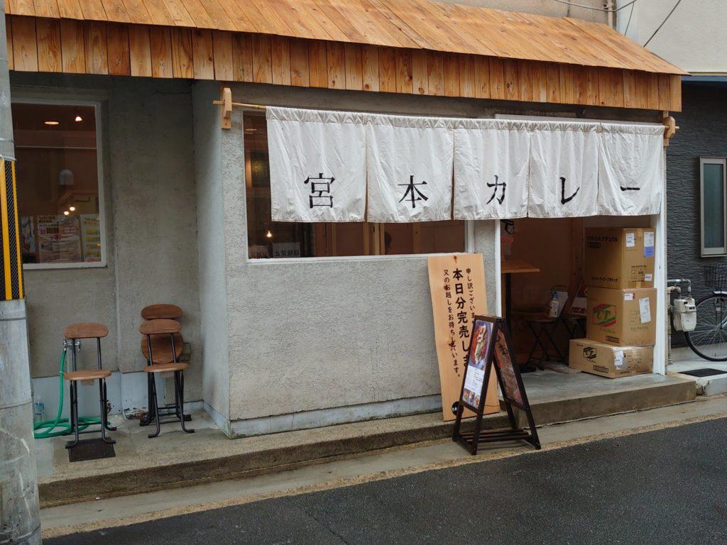 【つぶれない店】京都(上桂)にある宮本カレーのメニュー・口コミ・場所を紹介!