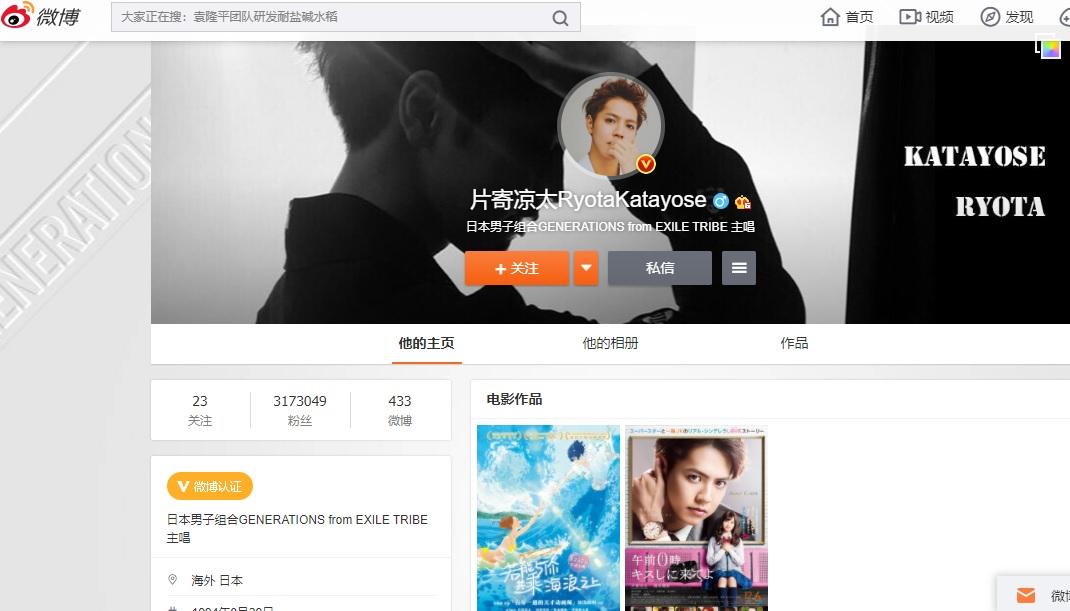 片寄涼太、中国、ファン、微博