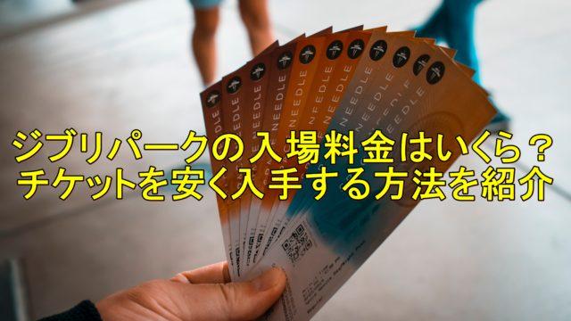 ジブリパークの入場料金はいくら?チケットを安く入手する方法を調査
