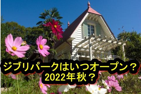 ジブリパークのオープン日は2022年のいつ?プレオープンはあるの?