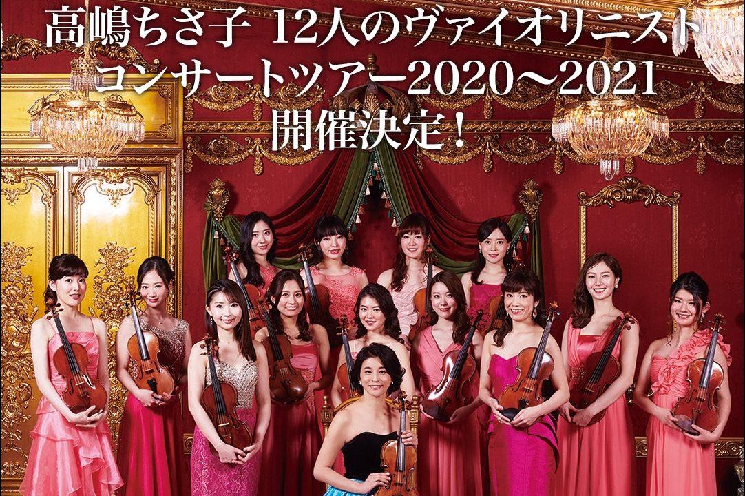 高嶋ちさ子 12人のヴァイオリニスト2020~2021チケットは?ライブ配信動画や見逃しを見る方法
