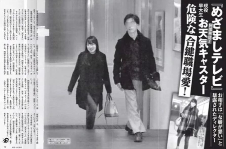 阿部華也子は気象予報士の資格を持ってない?彼氏はフジテレビ社員?