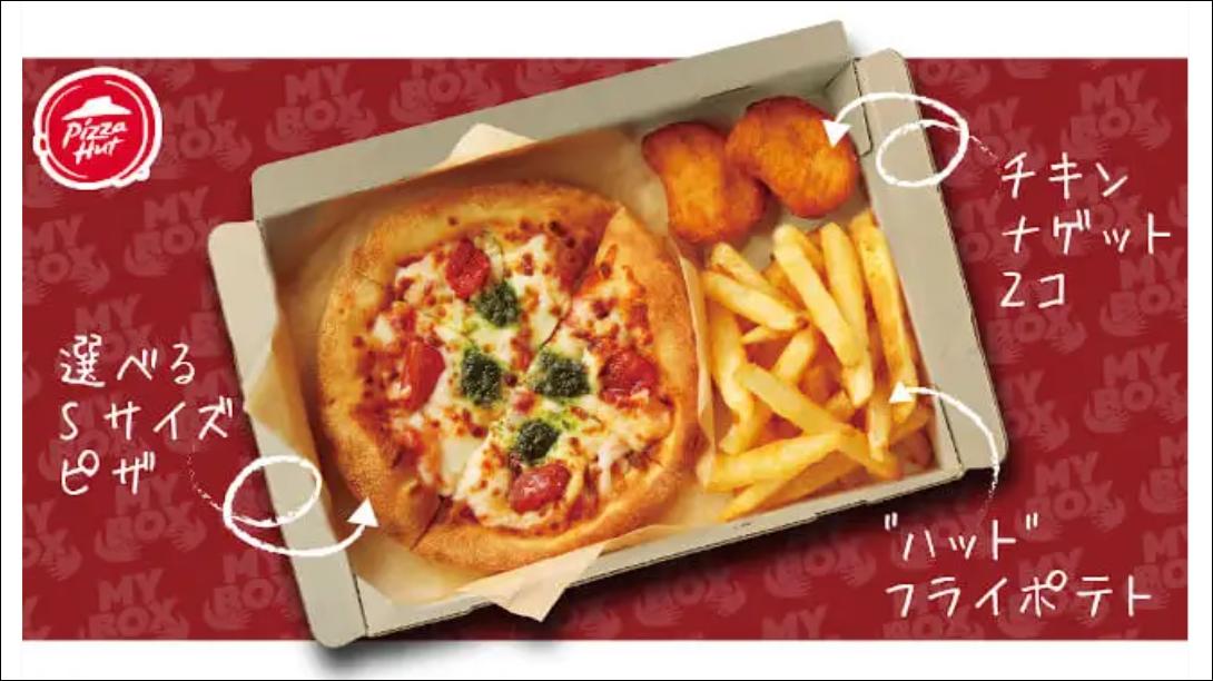 ピザハットのおひとり様セット!セット内容や価格・購入できる店舗は?