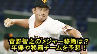 菅野智之のメジャー移籍で年俸いくら?2021年の年俸やチームを予想!