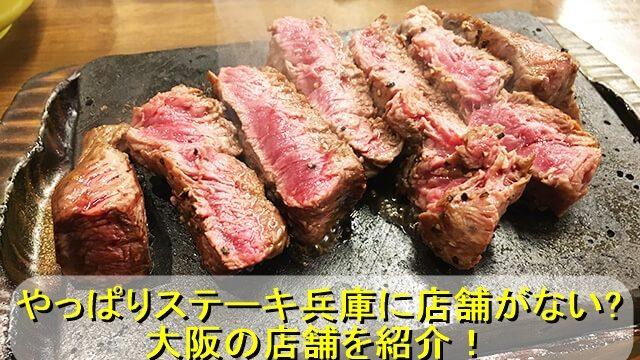 やっぱりステーキは兵庫(神戸)に店舗がない!大阪の店舗を紹介!