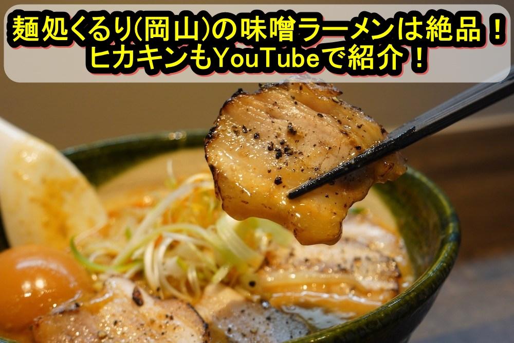 麺処くるり(岡山)の味噌ラーメンは絶品!ヒカキンもYouTubeで紹介!
