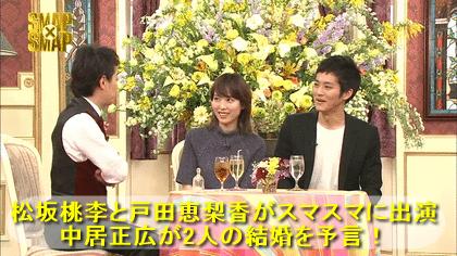 スマスマで松坂桃李と戸田恵梨香の結婚を中居正広が予言(動画あり)
