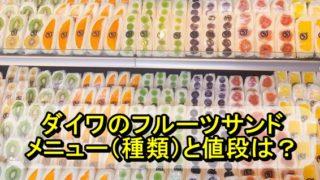 ダイワのフルーツサンドのメニュー(種類)と値段は?