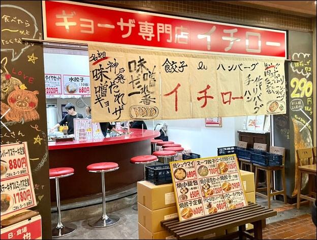 ギョーザ専門店イチロー(三宮・元町)を通販でお取り寄せする方法を紹介!