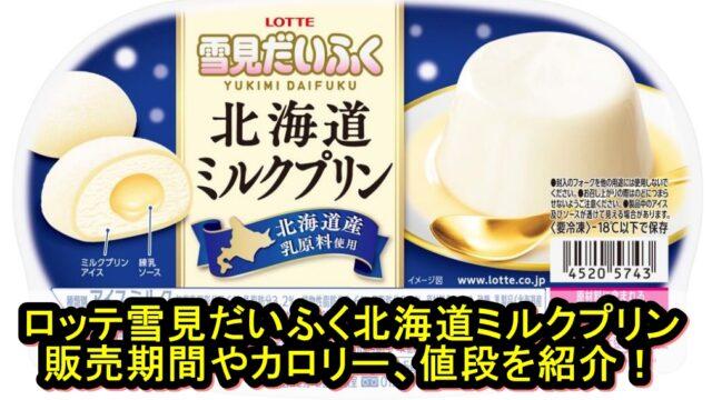 ロッテ雪見だいふく北海道ミルクプリンの販売期間はいつからいつまで?カロリーや値段も紹介!