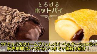 マクドナルドのクリームブリュレパイ・ベルギーショコラパイの販売期間はいつからいつまで?値段も紹介!