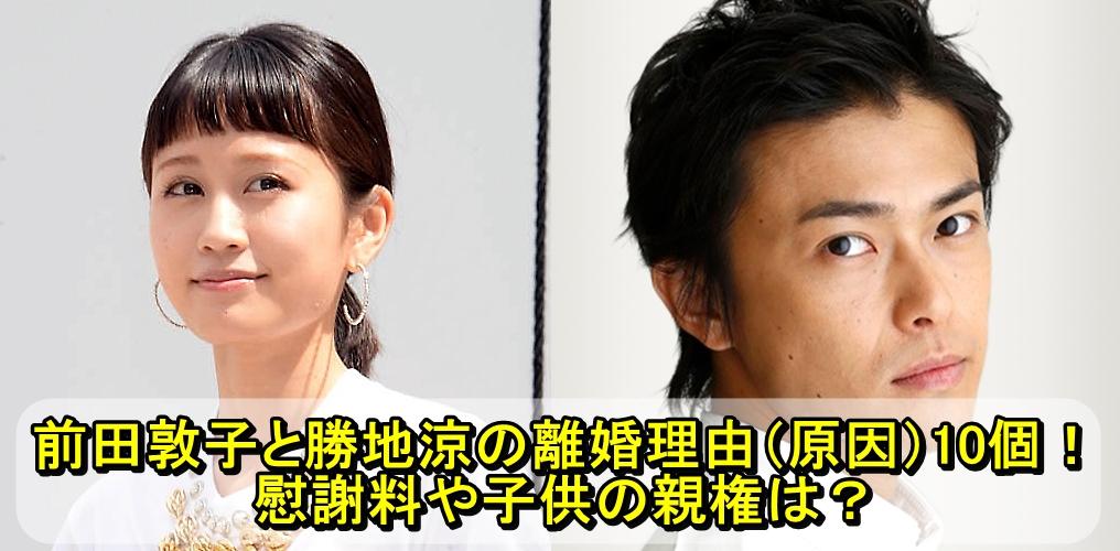 前田敦子と勝地涼の離婚理由(原因)10個!慰謝料や子供の親権は?