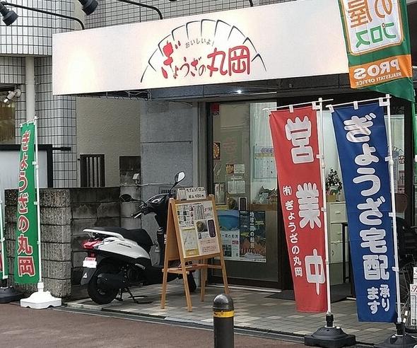 ぎょうざの丸岡(宮崎)の餃子は大阪で買える?店舗やメニューを紹介