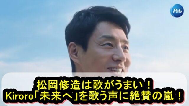 松岡修造は歌がうまい!Kiroro「未来へ」を歌う声に絶賛の嵐!
