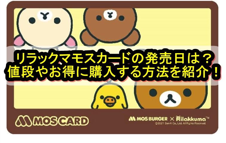 リラックマモスカードの発売日は?値段やお得に購入する方法を紹介!