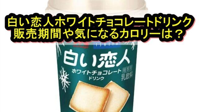 森永乳業の白い恋人ホワイトチョコレートドリンクの販売期間はいつからいつまで?カロリーも調査!