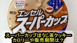 スーパーカップほうじ茶クッキーのカロリーは?販売期間はいつからいつまで?
