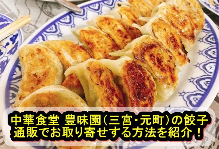 中華食堂 豊味園(三宮・元町)の餃子を通販でお取り寄せする方法を紹介!