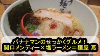 バナナマンのせっかくグルメ!関口メンディー×塩ラーメン=麺屋 燕