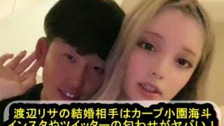 渡辺リサの結婚相手はカープ小園海斗!インスタやツイッターの匂わせがヤバい!