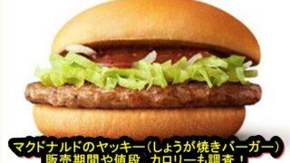 マクドナルドのヤッキー(しょうが焼きバーガー)の販売期間はいつからいつまで?値段やカロリーも調査!