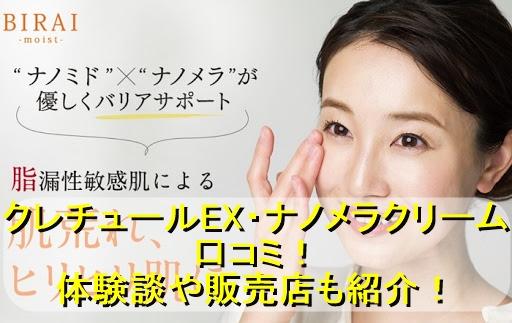 クレチュールEX・ナノメラクリームの口コミは?体験談や販売店を紹介!