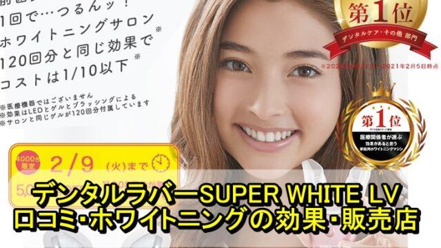 デンタルラバーSUPER WHITE LVの口コミは?LEDホワイトニングの効果や販売店を紹介!