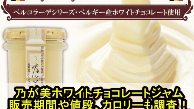乃が美ホワイトチョコレートジャムの販売期間はいつからいつまで?値段やカロリーも調査!