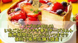 パブロのいちごとピスタチオの春色チーズタルトの販売期間はいつからいつまで? 値段や販売店舗も調査!