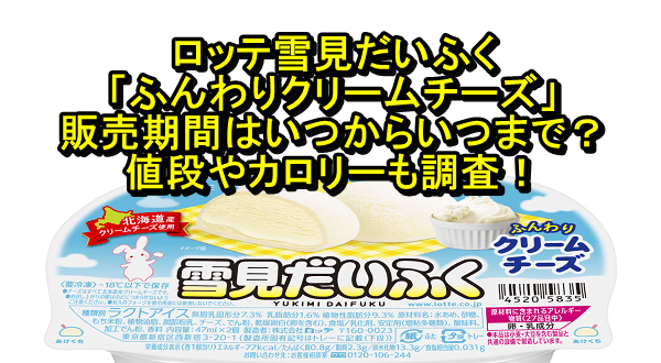 ロッテ雪見だいふくふんわりクリームチーズの販売期間はいつからいつまで?値段やカロリーも調査!