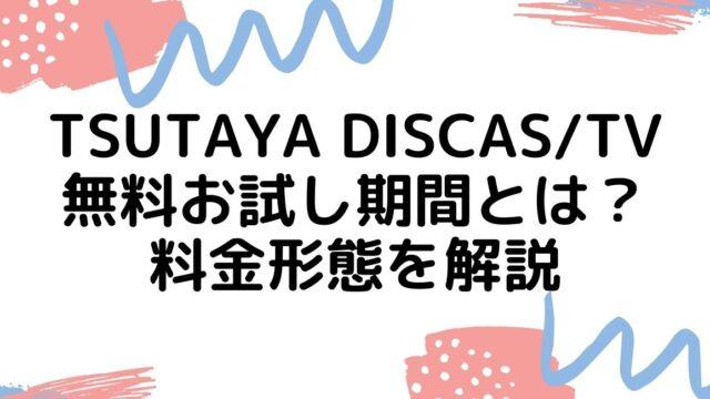 TSUTAYA DISCAS/TVの無料お試し期間とは?料金形態を解説